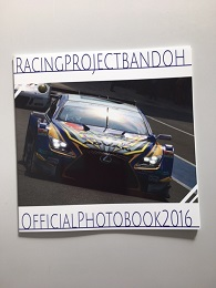 RACING PROJECT BANDOH OFFICIAL PHOTO BOOK 2016