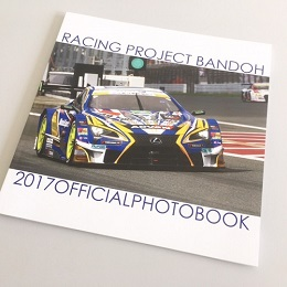 RACING PROJECT BANDOH OFFICIAL PHOTO BOOK 2017