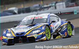 RACING PROJECT BANDOH 2021 卓上カレンダー